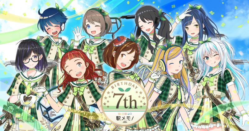 毎日最大777名に最大1万円が当たる!「駅メモ!」誕生7周年記念キャンペーン開催中!