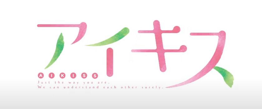 アイキス(Switch)の発売日は2021年12月23日!予約特典と最新情報