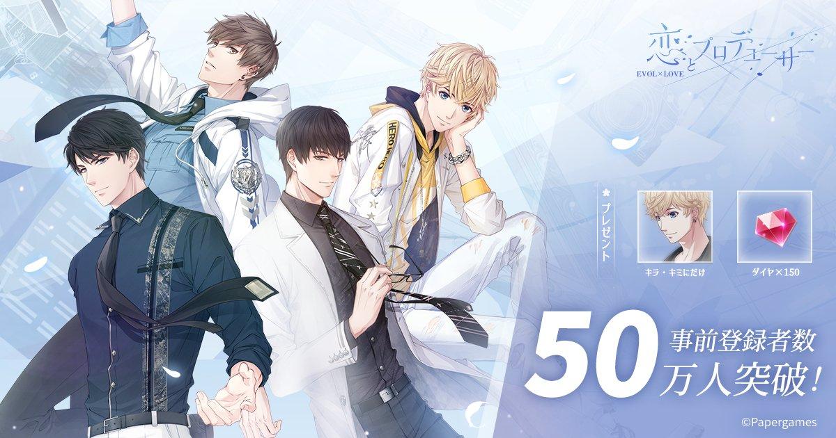 【恋とプロデューサー】事前登録50万人突破&7/3リリース開始