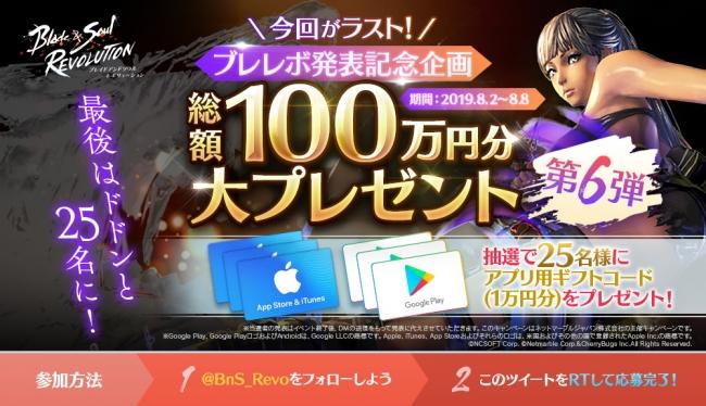 【ブレレボ】100万円プレゼント企画「最終回」開催中!!