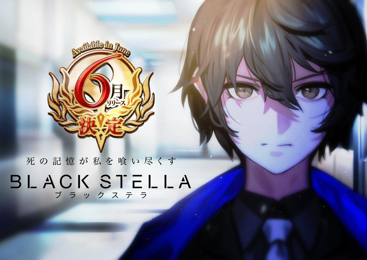 【ブラックステラ】リリース時期が判明!