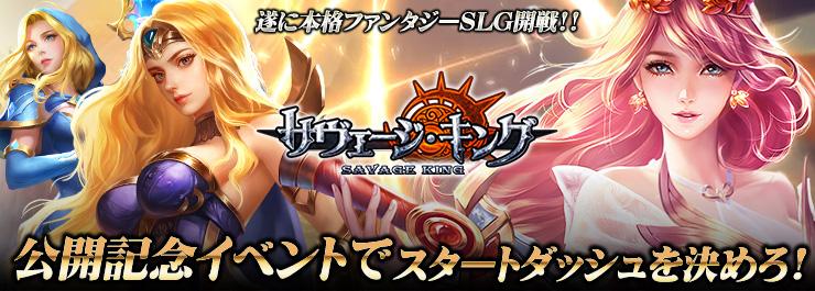インゲーム新作SLG『サヴェージキング』正式サービス開始!
