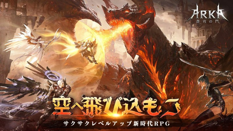 「ARKA‐蒼穹の門」の配信日・リリース日は9月15日!事前登録情報