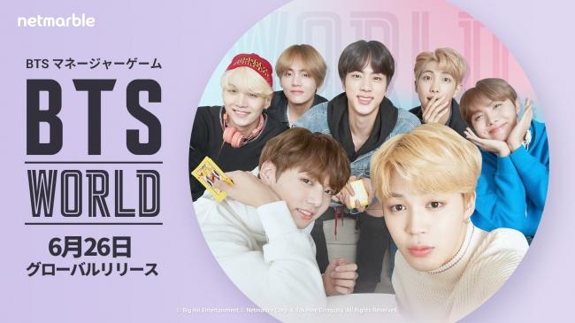 【BTS WORLD】6月26日にリリース決定&ミニゲーム開催中