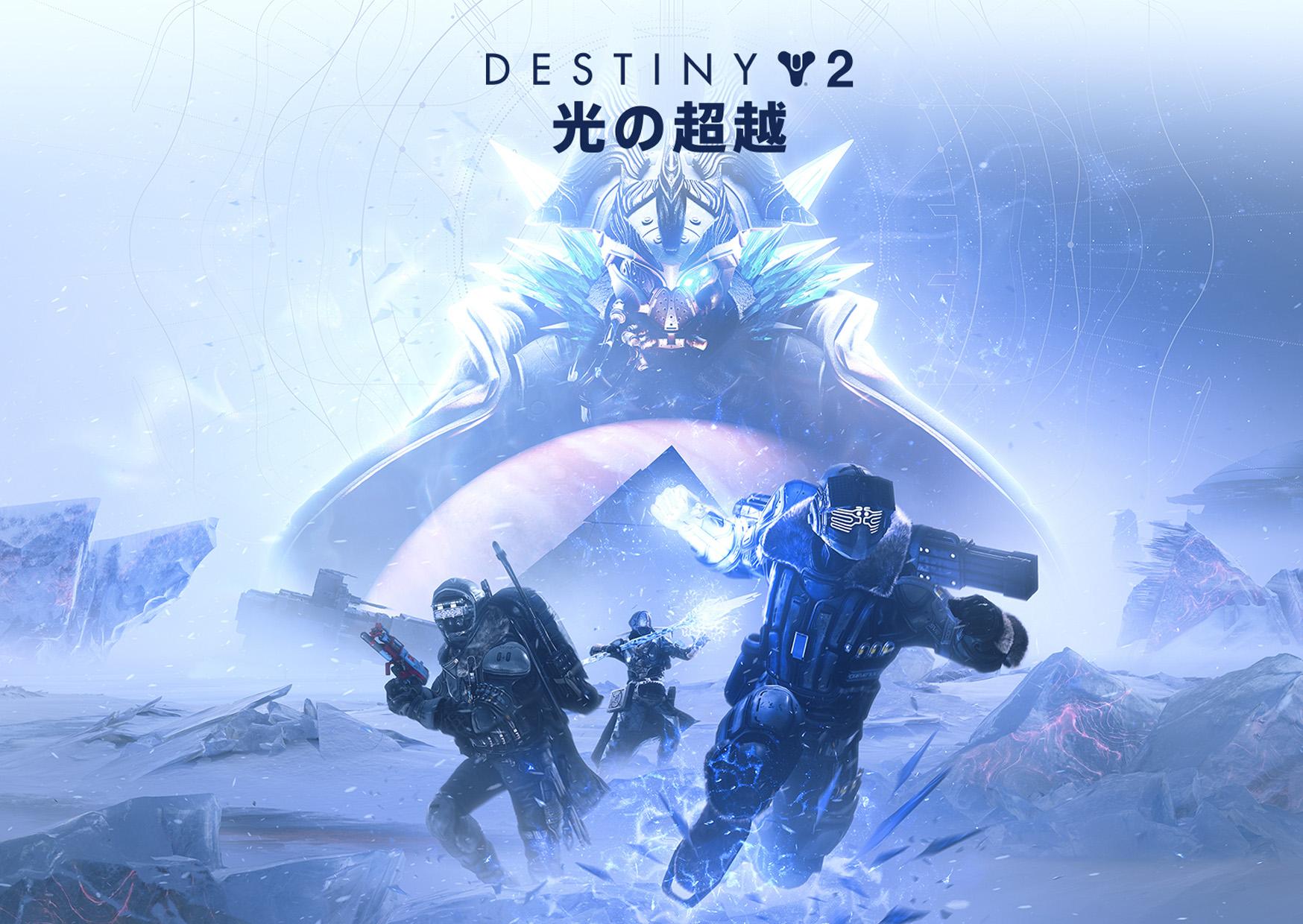 【Destiny 2】最新拡張コンテンツ「光の超越」が11月11日全世界同時発売!
