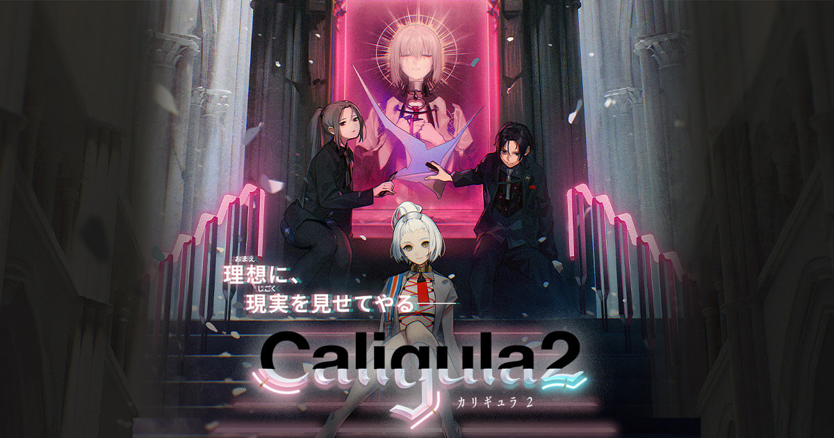 「カリギュラ2」の発売日はいつ?予約特典と最新情報