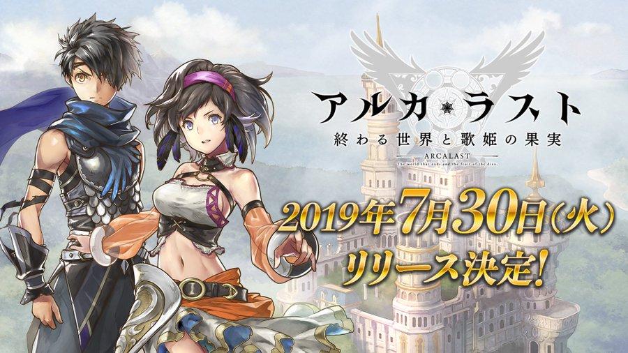 【アルカラスト】リリース日が判明!事前登録10万人突破
