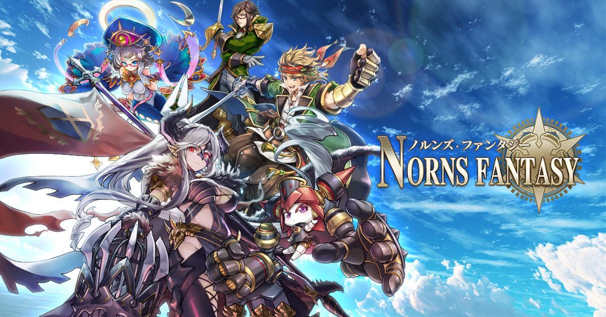 【ノルンズ・ファンタジー】正式サービス開始!スタート時には無料22連ガチャ可能!