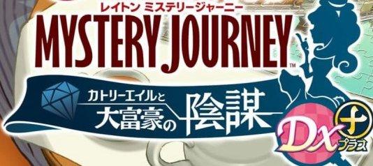「レイトン ミステリージャーニー DX+」の発売日はいつ?予約特典と最新情報
