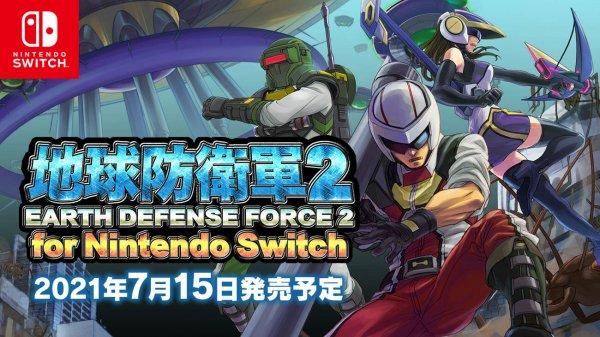 「地球防衛軍2(Switch)」の発売日はいつ?予約特典と最新情報