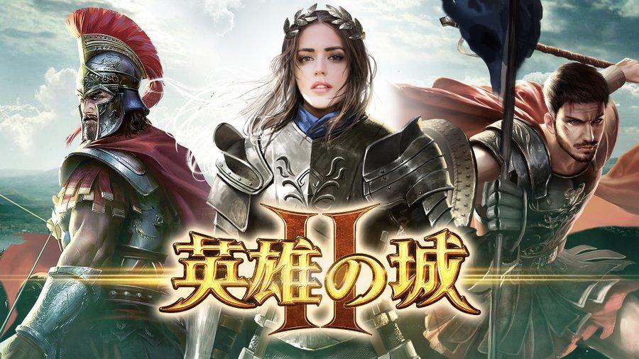 【英雄の城2】アプリ配信開始!世界文明の政権を争うストラテジーゲーム