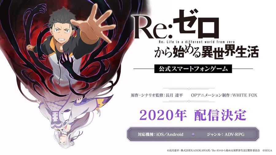 【Re:ゼロから始める異世界生活(仮称)】配信日・リリース日はいつ?事前登録情報