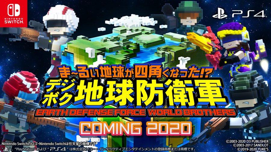 【デジボク地球防衛軍】地球防衛軍の最新作が発売!四角い地球を守ろう