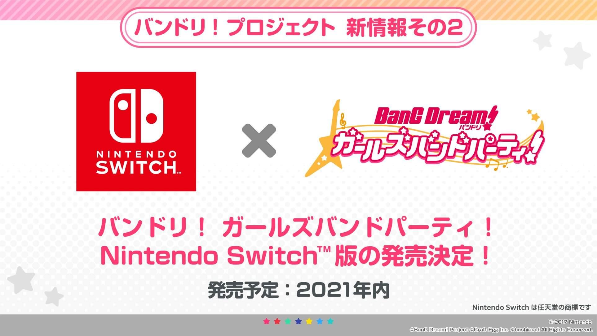 「バンドリ(Switch)」の発売日はいつ?予約特典と最新情報