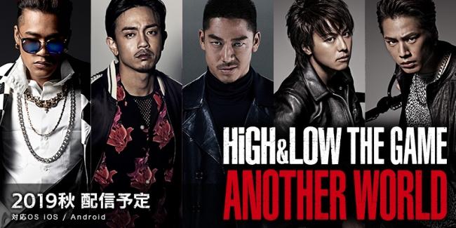 【HiGH&LOW】アプリの配信日・リリース日はいつ?事前登録情報