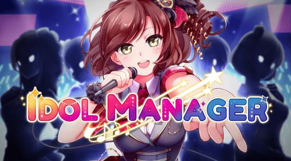 「Idol Manager」の発売日はいつ?ゲーム内容と最新情報