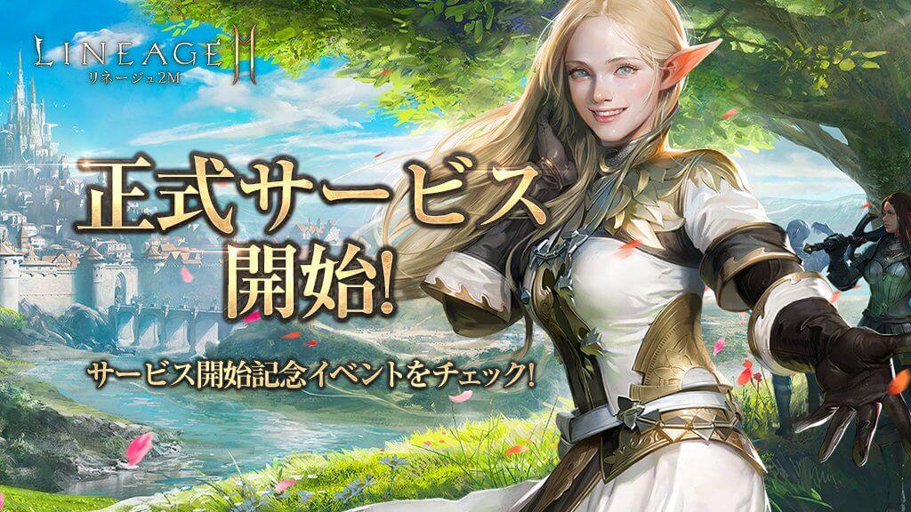 「リネージュ2M」が日本で正式サービス開始!シリーズ最新作のモバイルMMORPG