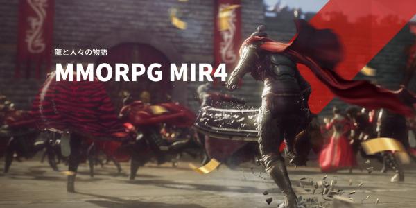 「MIR4(ミル4)」のゲーム紹介!2021年8月26日にリリースした大規模MMORPG