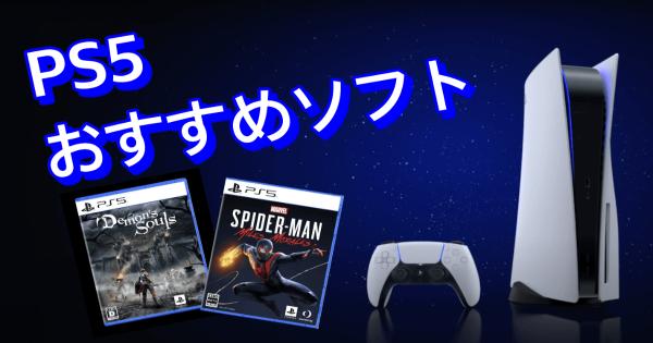 【PS5】プレステ5で遊べるおすすめソフト!人気の面白いゲームを見つけよう