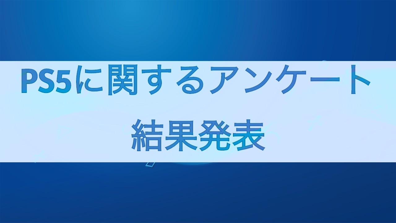 『プレステ5に関するユーザーの値段予想と意識調査』アンケート結果発表!!