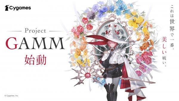 「Project GAMM」の発売日はいつ?ゲーム内容とキャラ情報