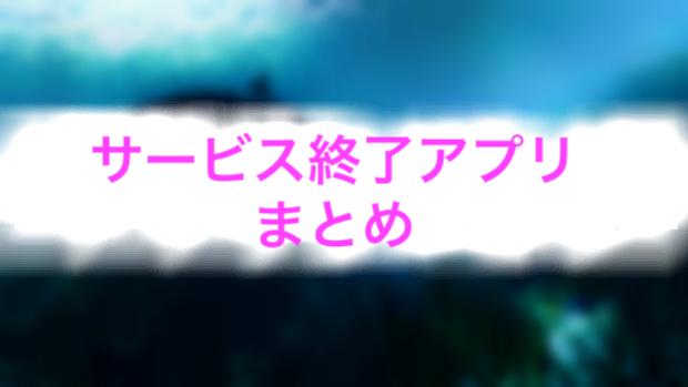 サービス終了のソシャゲアプリまとめ【最新版】
