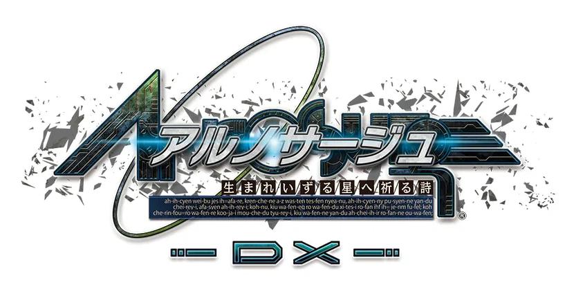 「アルノサージュ DX」の発売日はいつ?ゲーム内容と特典情報