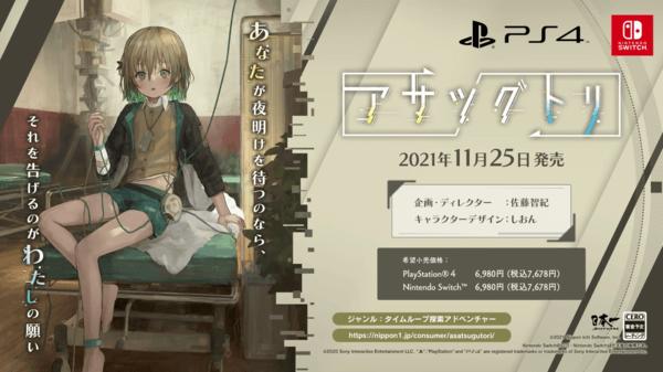 「アサツグトリ」の発売日は2021年11月25日!予約情報とゲーム内容