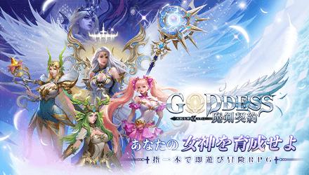 「Goddess:魔剣契約」の配信日は10月27日!事前登録情報