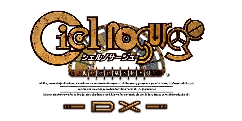 「シェルノサージュ DX」の発売日はいつ?ゲーム内容と特典情報