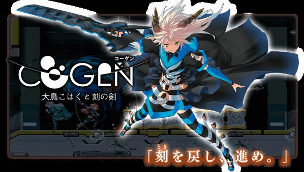 「COGEN: 大鳥こはくと刻の剣」の発売日はいつ?ゲーム内容と最新情報