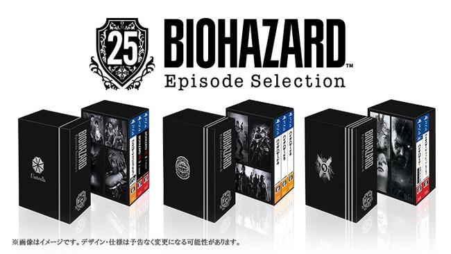 「バイオハザード 25th エピソードセレクション」の発売日は2021年11月25日!予約特典と最新情報