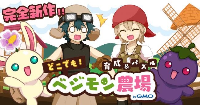 新作ブラウザゲーム『どこでもベジモン農場』配信スタート!