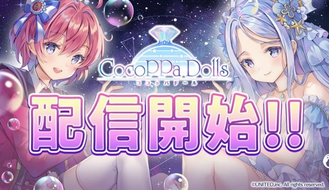 【CocoPPa Dolls】全世界にアプリ配信開始!プラチナ2,500個配布決定