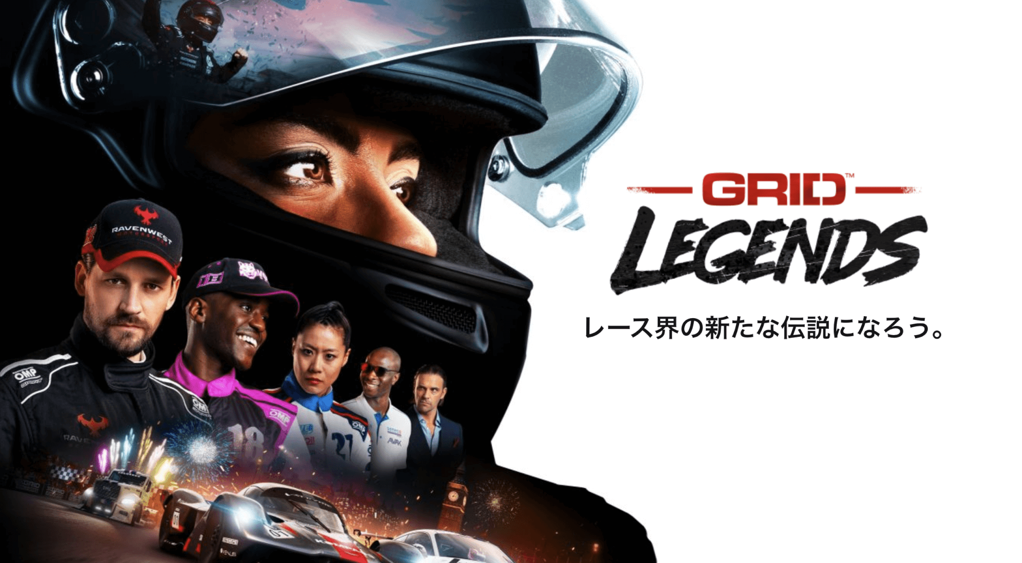 「GRID Legends」の発売日はいつ?人気レースゲームの最新作