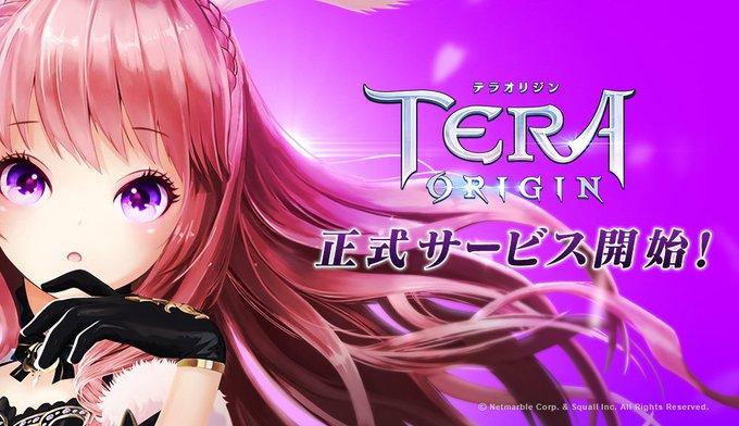 大規模アクションMMORPG『テラオリジン』配信スタート!