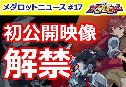 【メダロットS】バトルシーンなど初公開映像が解禁!