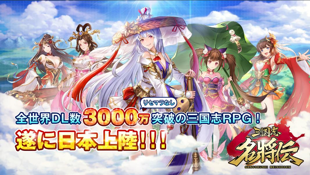 新作三国志RPG「三国志名将伝」が遂に日本で配信決定!