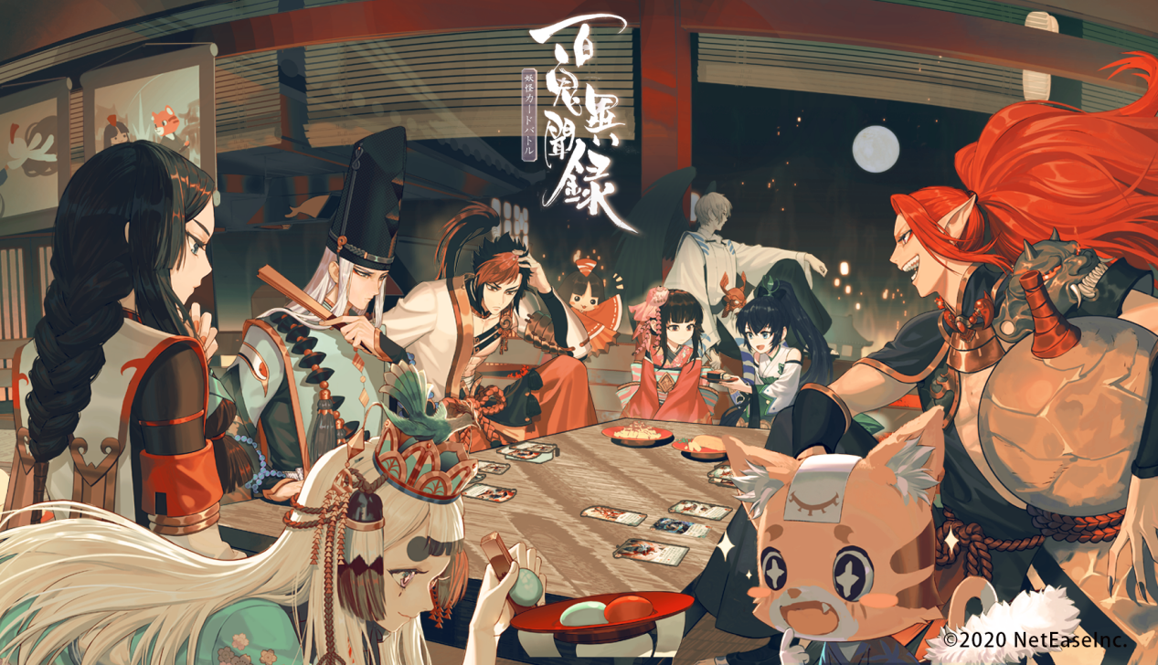 「陰陽師本格幻想RPG」シリーズ新作「百鬼異聞録~妖怪カードバトル〜」が2020年配信予定!