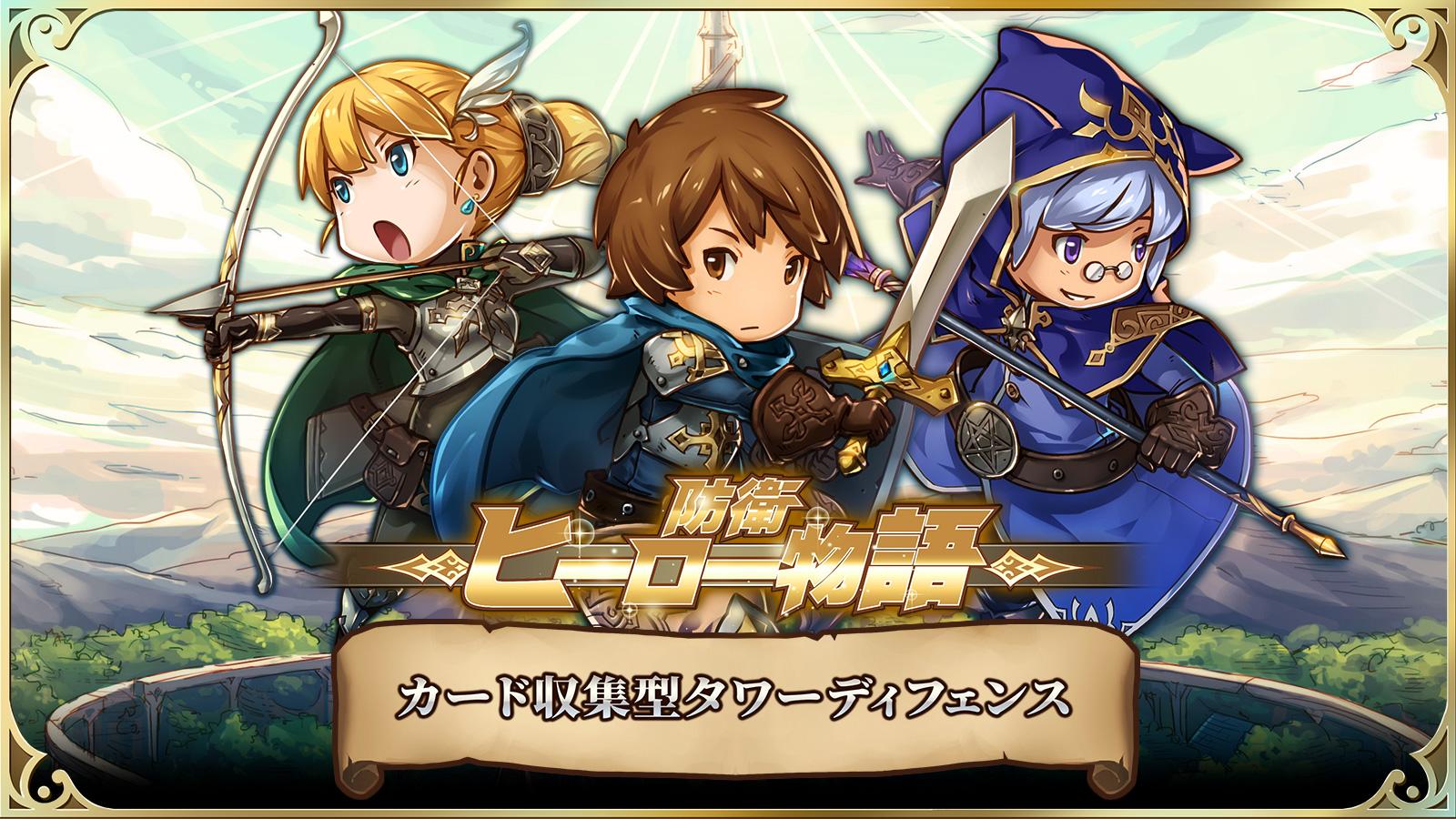 【防衛ヒーロー物語】ついにAndroid版の配信開始!