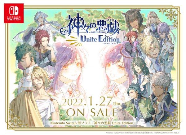 「神々の悪戯(Switch)」の発売日は2022年1月27日!予約特典と最新情報