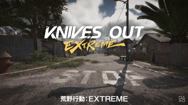 「荒野行動:EXTREME」の発売日はいつ?新作のゲーム内容