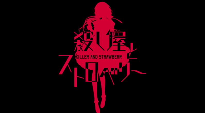 「殺し屋とストロベリー(Switch)」の発売日は2022年2月23日!予約特典と最新情報