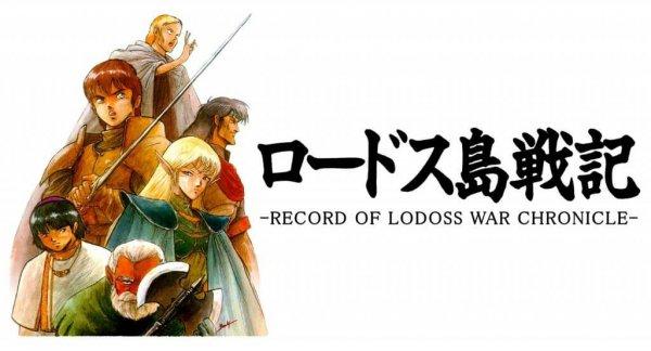 「ロードス島戦記 クロニクル」が予約受付中!発売日と収録タイトル
