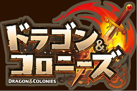 【ドラゴン&コロニーズ】本日6/18より正式サービス開始!