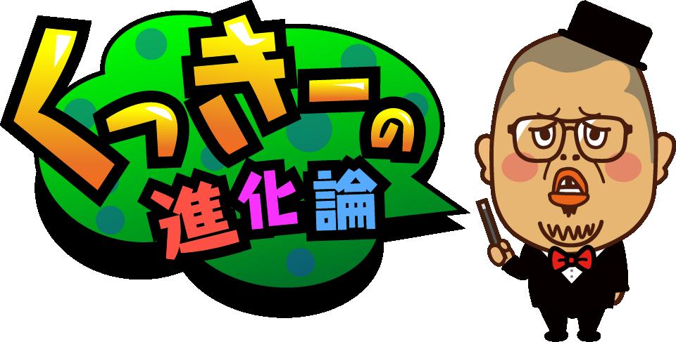 野生爆弾くっきーがゲームに登場!『くっきーの進化論』配信中