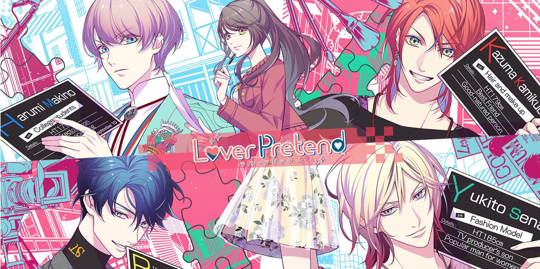 「LoverPretend」の発売日はいつ?予約特典と最新情報