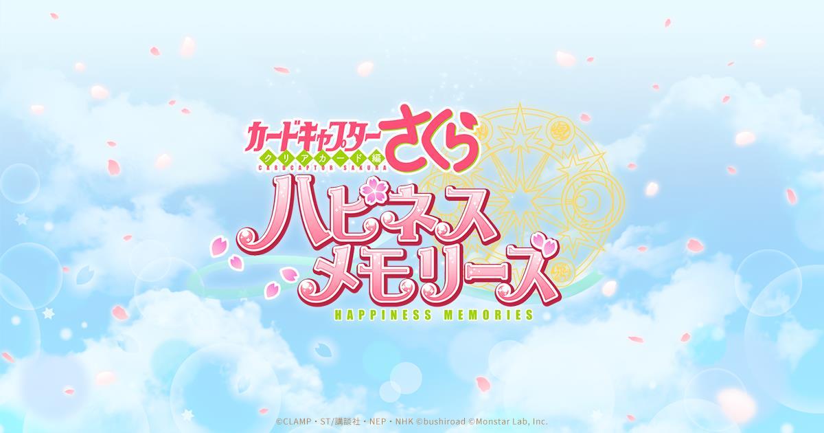 【カードキャプターさくら ハピネスメモリーズ】RTキャンペーン第2弾開催!