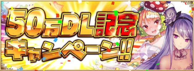 【アルテイルNEO】50万DL記念キャンペーン開催!
