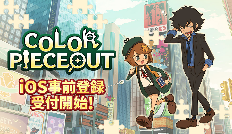 COLOR PIECEOUT(カラーピーソウト)iOS版の事前登録受付を開始!